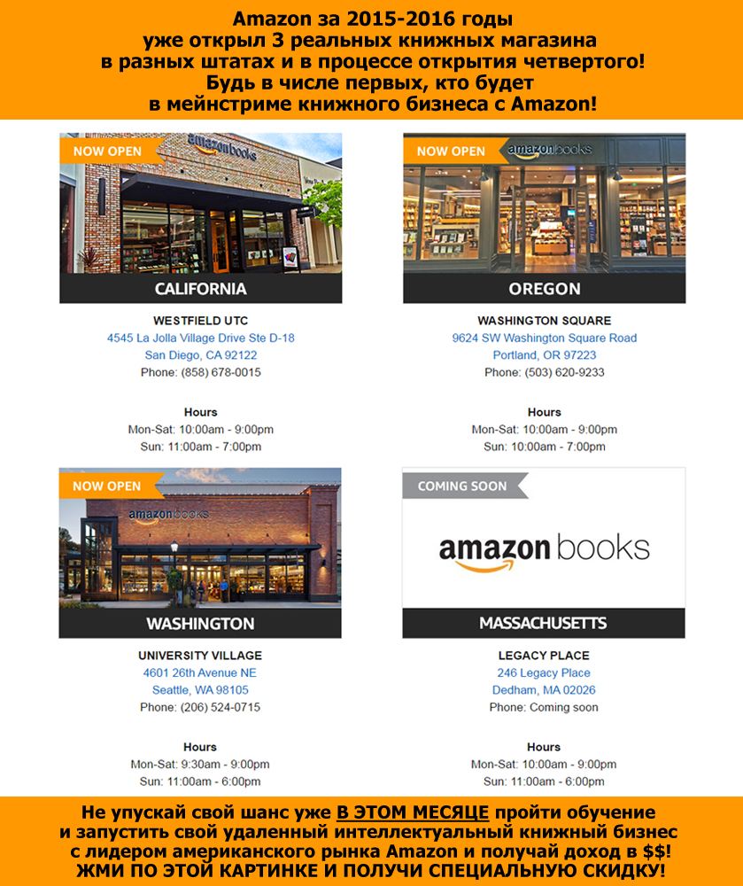 amazon-books-shops-usa
